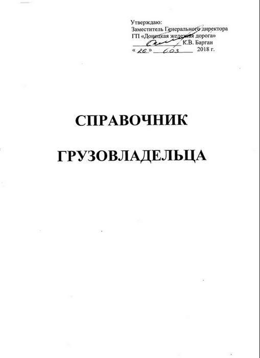 Справочник грузовладельца