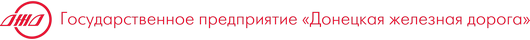 ГП «Донецкая железная дорога»